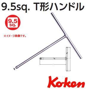 コーケン Koken Ko-ken 3/8-9.5 3716 T型ハンドル haratool