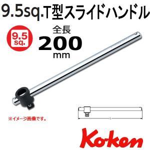 コーケン Koken Ko-ken 3/8- 9.5 T型スライドハンドル 3785 haratool