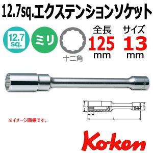 メール便可 コーケン Koken Ko-ken 1/2-12.7 4117M-125-13 エクステンションソケットレンチ 13mm|haratool