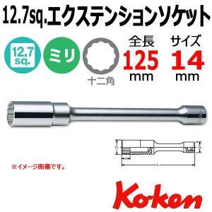 メール便可 コーケン Koken Ko-ken 1/2-12.7 4117M-125-14 エクステンションソケットレンチ 14mm|haratool