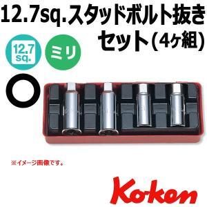 コーケン Koken Ko-ken 1/2-12.7 4211M スタッドボルト抜きセット