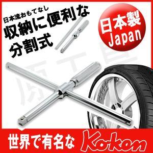 在庫有り Ko-ken タイヤ交換工具 フリーターンクロスレンチ 純正ビニールケース付|haratool