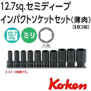 コーケン Koken Ko-ken 1/2-12.7 RS14301X/10 薄肉インパクトセミディープソケットレンチセット|haratool