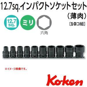 コーケン Koken Ko-ken 1/2-12.7 RS14401M/10 薄肉インパクトソケットレンチセット 6角|haratool