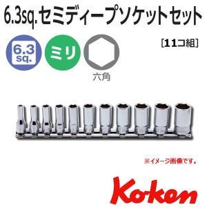 メール便可 コーケン Koken Ko-ken 1/4-6.35 セミディープソケットレンチセット RS2300X/11|haratool
