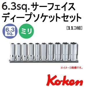 コーケン Koken Ko-ken 1/4-6.35 サーフェイスディープソケットレンチセット レール付 RS2310M/11|haratool