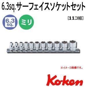 メール便可 コーケン Koken Ko-ken 1/4-6.35 RS2410M/11 サーフェイスソケットレンチセット レール付 haratool