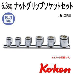 メール便 送料無料 コーケン Koken Ko-ken 1/4-6.35 RS2450MS/6 ナットグリップ ソケットレンチレンチセット haratool