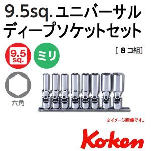 メール便可 コーケン Koken  3/8-9.5 RS3340M/8-L75 6角ユニバーサルディープソケットレンチセット レール付 haratool