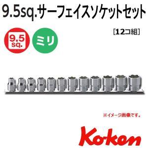 コーケン Koken Ko-ken 3/8sq サーフェイスセット RS3410M/12|haratool