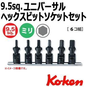 メール便可 コーケン Koken  3/8-9.5 RS3430M/6 ユニバーサルヘックスビットソケットレンチセット haratool