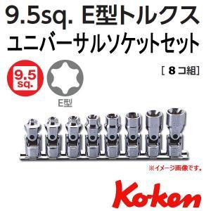 メール便可 コーケン Koken Ko-ken 3/8-9.5 E型トルクスユニバーサルソケットレンチセット RS3440T/8 haratool