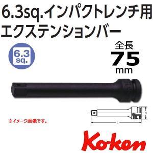 メール便可 コーケン Koken 1/4sq-6.35 12760-75 インパクトエクステンションバー|haratool