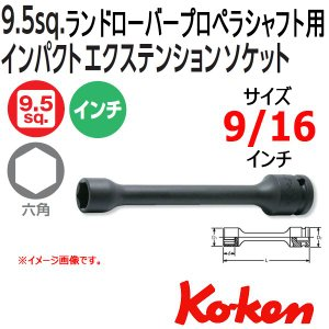 コーケン 3/8sq. 13145A-150-9/16(D20) ランドローバープロペラシャフト用インパクトエクステンションソケット|haratool