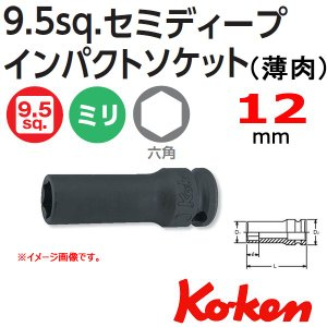 3/8sq-9.5 13300XG-12 六角セミディープインパクトソケット(スライドマグネット付) 12mm|haratool