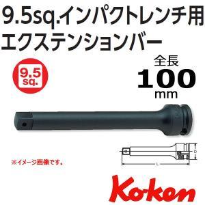 メール便可 コーケン Koken 3/8sq-9.5 13760-100 インパクトエクステンションバー|haratool