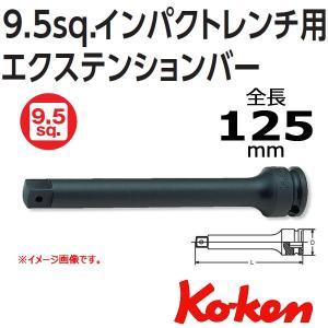 メール便可 コーケン Koken 3/8sq-9.5 13760-125 インパクトエクステンションバー|haratool