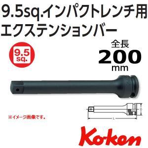 メール便可 コーケン Koken 3/8sq-9.5 13760-200 インパクトエクステンションバー|haratool