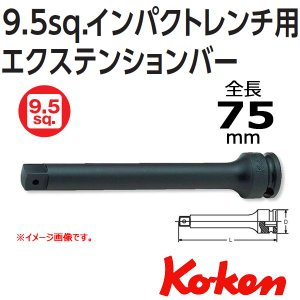メール便可 コーケン Koken 3/8sq-9.5 13760-75 インパクトエクステンションバー|haratool