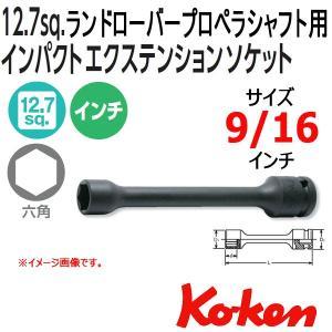 コーケン 1/2sq. 14145A-150-9/16(D20) ランドローバープロペラシャフト用インパクトエクステンションソケット|haratool