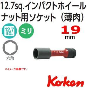 在庫あり コーケン Koken Ko-ken 1/2sp. インパクトホイルナット用ソケットレンチ 薄肉  14145PM.110-19|haratool