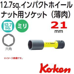 在庫あり コーケン Koken Ko-ken 1/2sp. インパクトホイルナット用ソケットレンチ 薄肉  14145PM.110-21 haratool