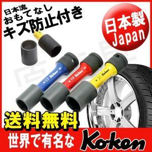 在庫あり Ko-ken 1/2sp. インパクトホイルナット用ソケットレンチ3本セット 薄肉 14201M|haratool