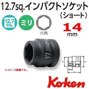 Koken(コーケン) 1/2sq. インパクトショートソケットレンチ 14401MS-14mm|haratool