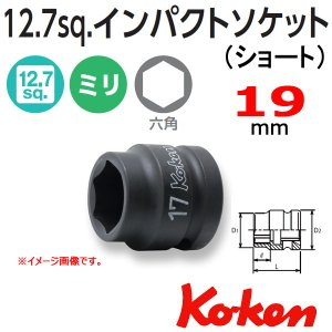 Koken(コーケン) 1/2sq. インパクトショートソケットレンチ 14401MS-19mm|haratool