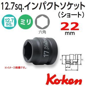 Koken(コーケン) 1/2sq. インパクトショートソケットレンチ 14401MS-22mm|haratool