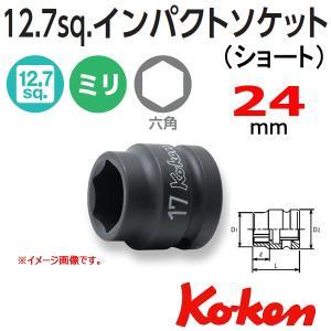 Koken(コーケン) 1/2sq. インパクトショートソケットレンチ 14401MS-24mm|haratool