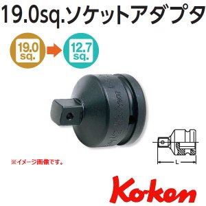 コーケン Koken Ko-ken 3/4-19. 16644A インパクトアダプター|haratool