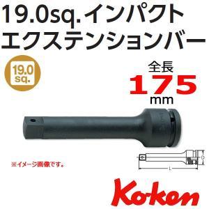 コーケン Koken Ko-ken 3/4-19. 16760-175 インパクトエクステンションバー 175mm|haratool