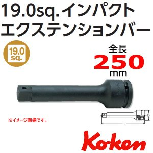 コーケン Koken Ko-ken 3/4-19. 16760-250 インパクトエクステンションバー 250mm|haratool