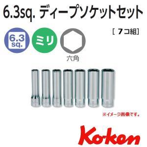 コーケン Koken Ko-ken 1/4sp. 6角ディープソケットレンチセット ミリ 2274M (7ケ組)|haratool