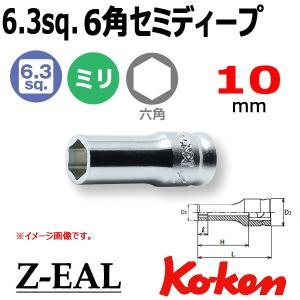 メール便可 Koken(コーケン)1/4SQ. Z-EAL ジール 6角セミディープソケット 10mm (2300XZ-10)|haratool