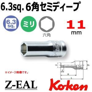 メール便可 Koken(コーケン)1/4SQ. Z-EAL ジール 6角セミディープソケット 11mm (2300XZ-11)|haratool