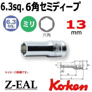 メール便可 Koken(コーケン)1/4SQ. Z-EAL ジール 6角セミディープソケット 13mm (2300XZ-13)|haratool