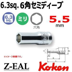 メール便可 Koken(コーケン)1/4SQ. Z-EAL ジール 6角セミディープソケット 5.5mm (2300XZ-5.5)|haratool