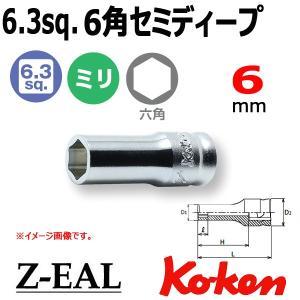 メール便可 Koken(コーケン)1/4SQ. Z-EAL ジール 6角セミディープソケット 6mm (2300XZ-6)|haratool