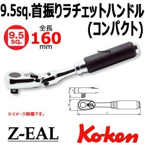 コーケン Koken Ko-ken Z-EAL ソケットレンチ 2726Z-3/8-L160 ●差込...