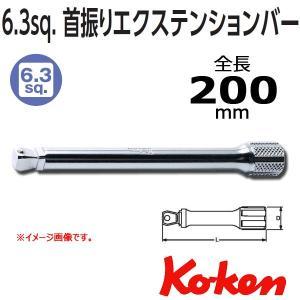 コーケン Koken Ko-ken 1/4 sp. オフセットエクステンションバー全長200mm.  2763-200