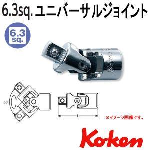 コーケン Koken Ko-ken 1/4sp. ユニバーサルジョイント   品番2770 ●差込角...