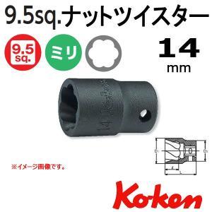 在庫あり コーケン Koken Ko-ken 3/8sp. ナットツイスター 14mm 3127-14 haratool