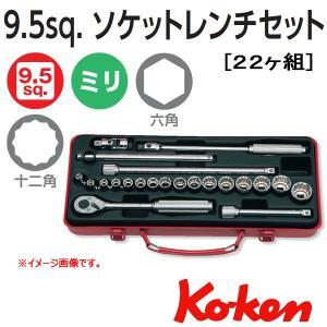 コーケン Koken Ko-ken 3/8sp. ソケットレンチセット 3210M|haratool