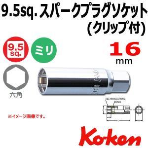 コーケン Koken Ko-ken 3/8sp. スパークプラグソケットレンチ クリップ式 16mm 3300C-16 haratool