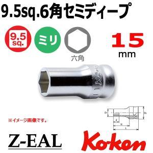 メール便可 Koken(コーケン)3/8SQ. Z-EAL ジール 6角セミディープソケット 15mm (3300XZ-15)|haratool