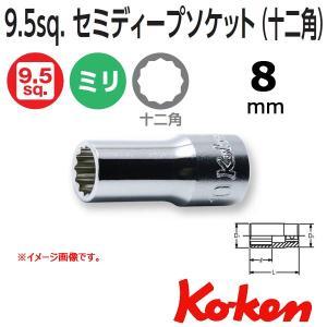 メール便可 コーケン Koken 3/8sp. 12角セミディープソケットレンチ 3305X-8|haratool
