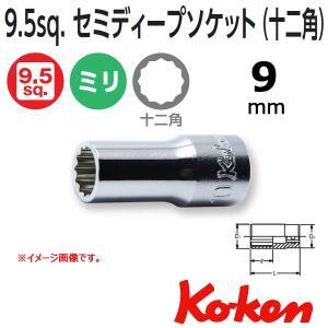 メール便可 コーケン Koken 3/8sp. 12角セミディープソケットレンチ 3305X-9|haratool