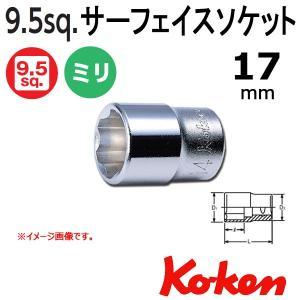 コーケン Koken Ko-ken 3/8sp. サーフェイスソケットレンチ 17mm 3410M-17|haratool